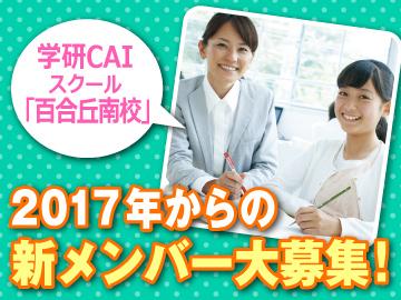 学研CAIスクール 百合丘南校のアルバイト情報