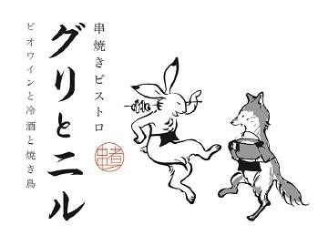 串焼きビストロ 「グリとニル」のアルバイト情報