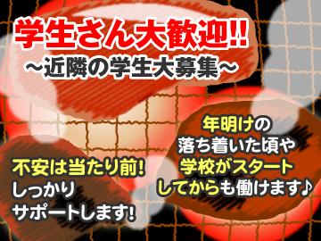 炭火焼 炭○(すみまる)北24条店のアルバイト情報