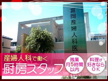 医療法人社団康知会富岡産婦人科医院のアルバイト情報