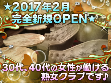 Club High Class〜ハイクラス〜★2017年2月完全新規OPEN★のアルバイト情報