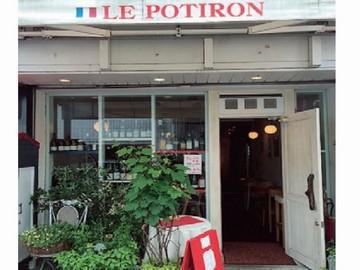 LE POTIRON(ル ポチロン)のアルバイト情報