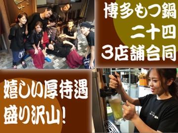 博多もつ鍋二十四 (株)24Groupのアルバイト情報