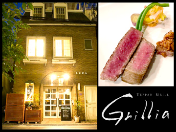 Teppan grill grillia(グリリア)のアルバイト情報