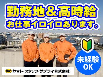 ヤマト・スタッフ・サプライ株式会社 東京南営業所のアルバイト情報