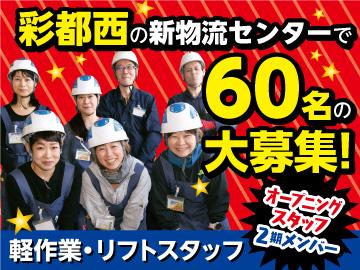 株式会社ウエダ 茨木営業所のアルバイト情報