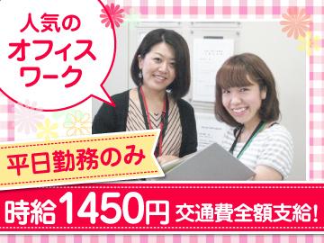 株式会社NTTデータ・スマートソーシングのアルバイト情報