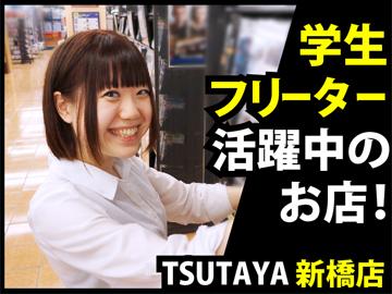 TSUTAYA 新橋店のアルバイト情報