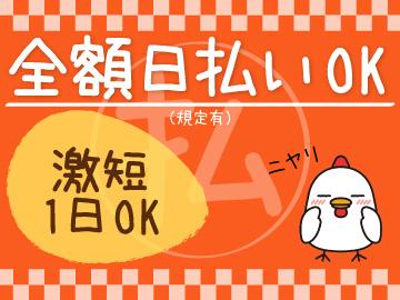 (株)リージェンシー新宿・池袋・横浜他 関東合同/GEFA500001のアルバイト情報