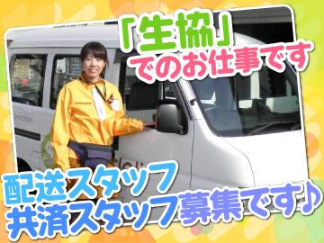 コープデリ 千葉エリア24事業所のアルバイト情報