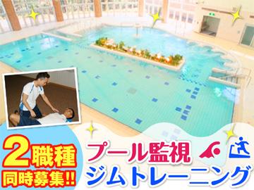 シンコースポーツ株式会社 さわやかプラザ軽井沢のアルバイト情報