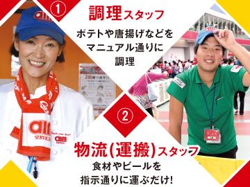エームサービスジャパン株式会社 マツダスタジアム事業所のアルバイト情報