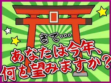 UTエイム株式会社【広告No.T000122】のアルバイト情報