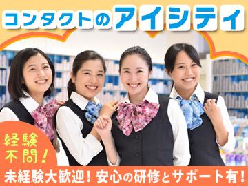 アイシティ神奈川・小田急沿線エリア10店合同のアルバイト情報