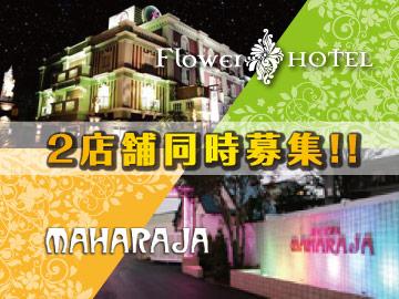 ホテル マハラジャ/フラワーホテルのアルバイト情報