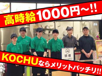 韓和厨房 kochu ゆめタウン丸亀店のアルバイト情報