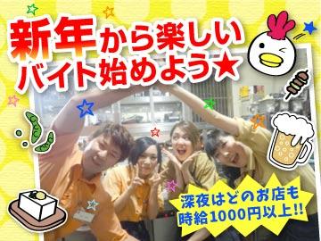 とりあえず吾平 宮城・山形6店舗合同募集!!のアルバイト情報