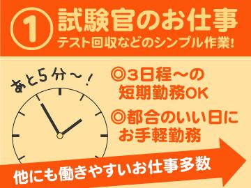株式会社グロップ 新宿オフィス/0034 のアルバイト情報