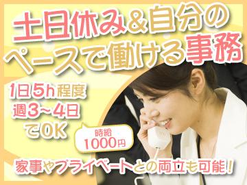 株式会社丸八ダイレクト 吹田支店のアルバイト情報
