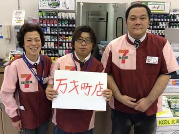 セブンイレブン(A)五島町店(B)万才町店(C)興善町店のアルバイト情報