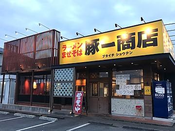 豚一商店 羽川店のアルバイト情報