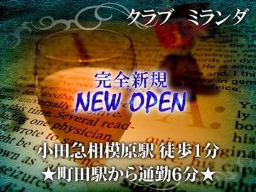 クラブ ミランダ -☆ 新規New Open! ☆-のアルバイト情報