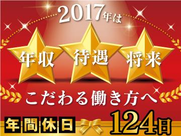 株式会社TTM大阪支店のアルバイト情報