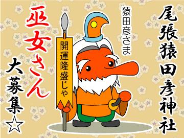 尾張猿田彦神社のアルバイト情報
