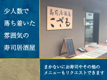 寿司居酒屋こざるのアルバイト情報
