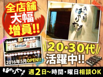 はやりや新長田・垂水・立花地区/炙り酒場 GORILLAのアルバイト情報