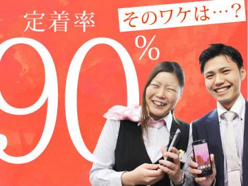 株式会社ウィ・キャンのアルバイト情報