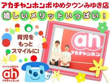 アカチャンホンポ ゆめタウンみゆき店のアルバイト情報