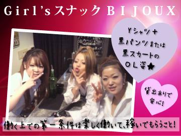 Girl'sスナック BIJOUX(ビジュウ)のアルバイト情報