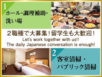 ホテル法華クラブ札幌のアルバイト情報