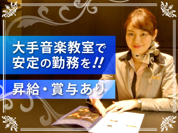 三木楽器株式会社  MIKIミュージックサロンのアルバイト情報