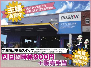 (株)ダスキンユニオン ダスキン野口支店のアルバイト情報