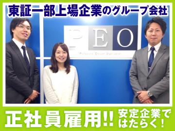 株式会社PEO【アウトソーシンググループ】のアルバイト情報