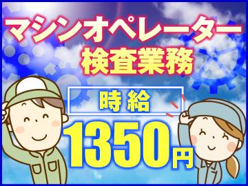 日本テクニカル株式会社のアルバイト情報