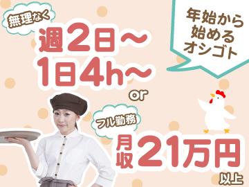 株式会社ゼロン東日本 仙台営業所のアルバイト情報