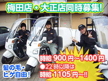 出前王 梅田店/大正店のアルバイト情報