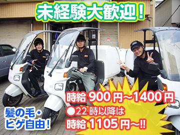 出前王 大阪のアルバイト情報