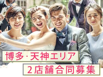 (株)Pacific Diner Service<博多・天神2店舗合同募集>のアルバイト情報
