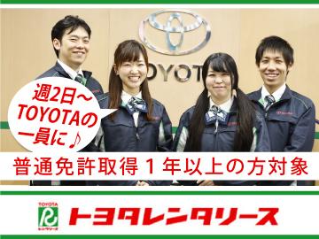 株式会社トヨタレンタリース東京★トヨタ自動車(株)100%出資のアルバイト情報