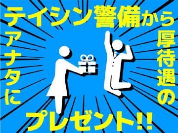テイシン警備(株) 相模支社のアルバイト情報