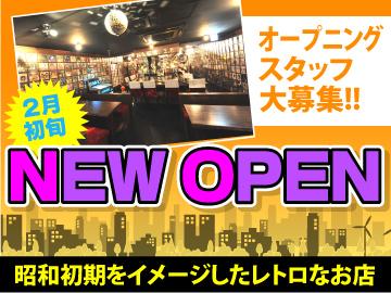 昭和レトロ居酒屋【東京ウララ】 2月初旬NEW OPEN!のアルバイト情報