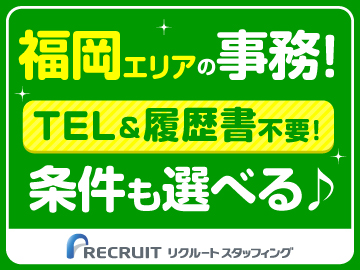 株式会社リクルートスタッフィング/福岡_事務のアルバイト情報
