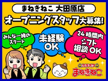 まねきねこ 大田原店(仮)のアルバイト情報