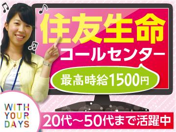 トランスコスモス株式会社 CCS西日本本部/K160293のアルバイト情報