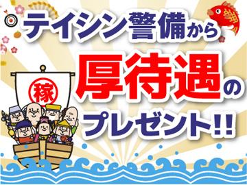 テイシン警備(株) 川崎支社のアルバイト情報