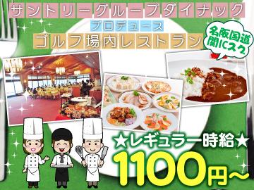 鈴鹿カンツリークラブレストランのアルバイト情報